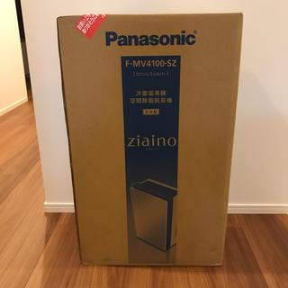 パナソニック(Panasonic)の新品 未使用品 Panasonibジアイーノ F-MV4100(空気清浄器)