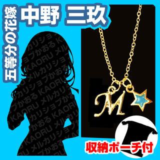五等分の花嫁 中野三玖 イメージ イニシャル ネックレス(キャラクターグッズ)