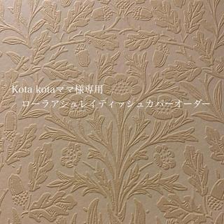 ローラアシュレイ(LAURA ASHLEY)のKota Kotaママ様 ローラアシュレイのティッシュカバーオーダー(ティッシュボックス)