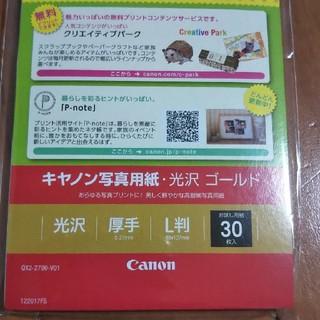 Canon 写真用紙・光沢 ゴールド(その他)
