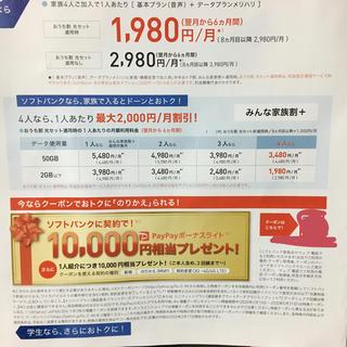 ソフトバンク(Softbank)のソフトバンク乗り換え PayPayボーナスライトクーポン(その他)