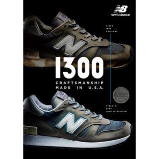 ニューバランス(New Balance)のニューバランス M1300 JP3  28.5cm 新品 3月17日販売終了(スニーカー)