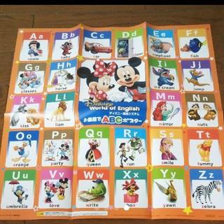 ディズニー(Disney)のディズニー disney お風呂で使用できる 英語 ABC ポスター付(お風呂のおもちゃ)