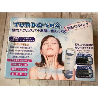 TURBO SPA 快適バスタイム!(入浴剤/バスソルト)