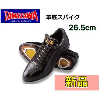 タマザワ(Tamazawa)のタマザワ 玉澤 野球スパイク 革底金具スパイク 26.5cm (シューズ)