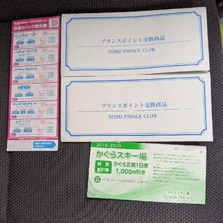 かぐらスキー場 苗場スキー場  志賀高原 1日リフト券 2枚 セット+おまけ付(ウィンタースポーツ)