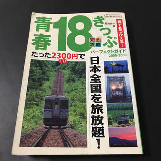 青春18きっぷパ-フェクト・ガイド 2008-2009(地図/旅行ガイド)