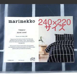 マリメッコ(marimekko)のマリメッコ  デュベカバー 240X220cm 布団カバー(シーツ/カバー)