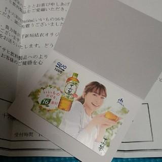 アサヒ(アサヒ)の新垣結衣 カード(アイドルグッズ)