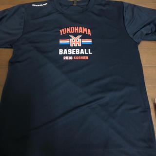 オンヨネ(ONYONE)の横浜高校 2016年甲子園記念tシャツ(記念品/関連グッズ)