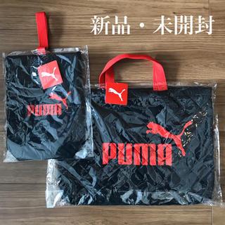 PUMA - プーマ レッスンバッグ シューズケース セット (黒/赤) 新品 未開封