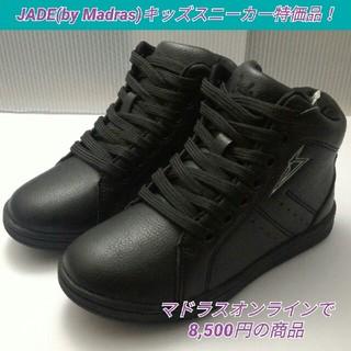 【残り1足!】JADE(madras)キッズ スニーカー 19.0 ブラック