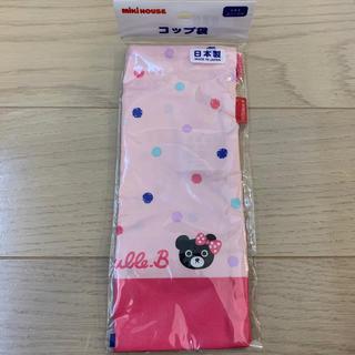 ミキハウス(mikihouse)のミキハウス ダブルビー コップ袋(ランチボックス巾着)