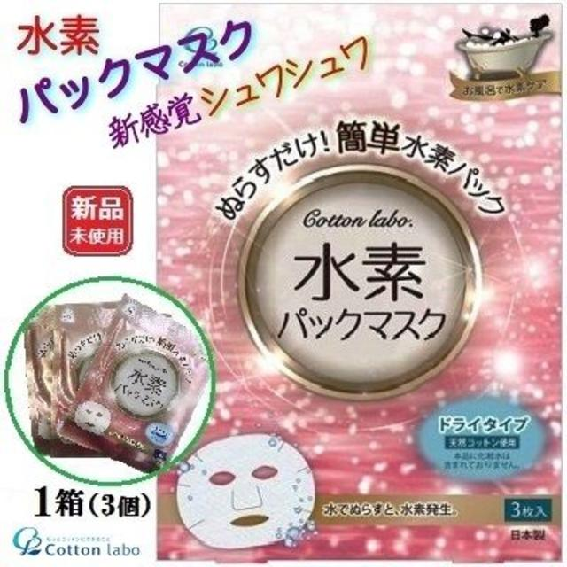 フェイスマスク おすすめ プレゼント | 新感覚のフェイスパックマスク☆水素パックマスク☆1箱(3枚入り)の通販