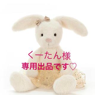 プティマイン(petit main)のくーたん♬様 専用出品です♡(ぬいぐるみ/人形)