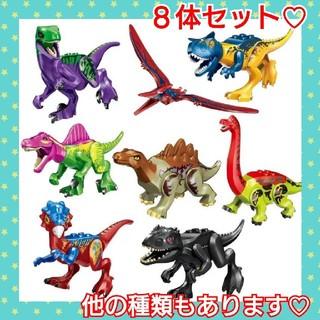 【Cセット】恐竜   ミニフィグ♡8体セット☺️レゴ互換☺️(知育玩具)