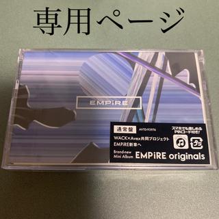 エンパイア(EMPIRE)のEMPiRE originals(ポップス/ロック(邦楽))