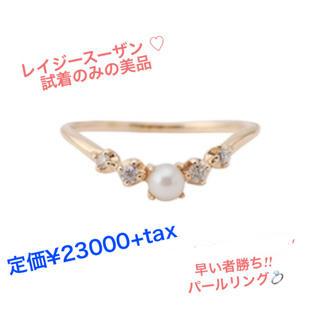 アガット(agete)のレイジースーザン 新品パールリング ピンキー値下げ(リング(指輪))