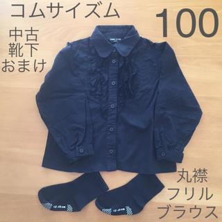 コムサイズム(COMME CA ISM)の100 コムサイズム ブラウス 黒 フォーマル 長袖 シャツ フリル  女の子(ブラウス)