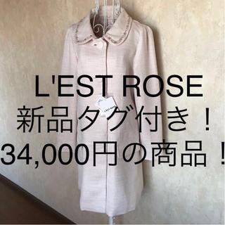 レストローズ(L'EST ROSE)の★L'EST ROSE/レストローズ★新品タグ付き!★長袖スプリングコート2.M(スプリングコート)