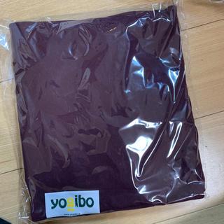 税込・送料込【新品未使用】yogibo pod 専用カバー ディープパープル(ビーズソファ/クッションソファ)