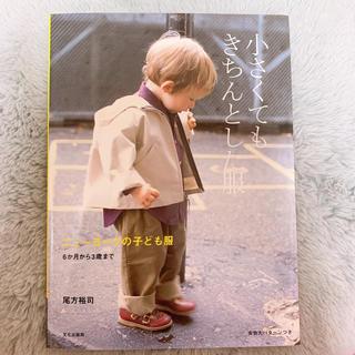 小さくてもきちんとした服 ニュ-ヨ-クの子ども服(趣味/スポーツ/実用)