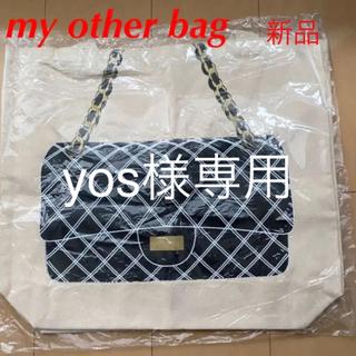 マイアザーバッグ(my other bag)のyos様専用(トートバッグ)
