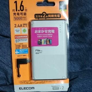 エレコム(ELECOM)のELECOM モバイルバッテリー 1.6回分 軽量(バッテリー/充電器)