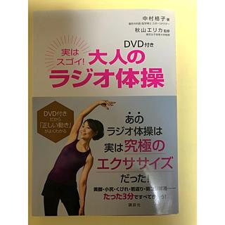 コウダンシャ(講談社)の大人のラジオ体操 DVD付き(エクササイズ用品)