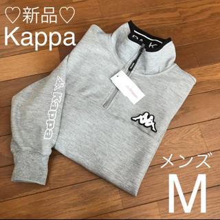 カッパ(Kappa)の新品❤Kappa ポケット&ジッパー付き トレーナー メンズM グレー(スウェット)