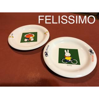 フェリシモ(FELISSIMO)のミッフィー フェリシモお皿3(食器)