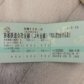 青春18きっぷ 5回分 未使用(鉄道乗車券)