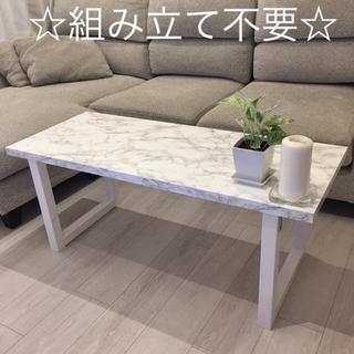 大理石調 テーブル ☆ おしゃれ ローテーブル サイズオーダー 人気(ローテーブル)