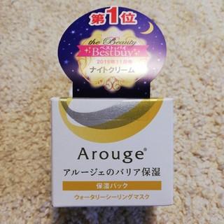 アルージェ(Arouge)のアルージェ 保温パック ウォータリーシーリングマスク(化粧水/ローション)