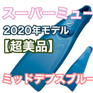 ガル(GULL)の【超美品】2020年モデル スーパーミュー ガル L サイズ GULL フィン (マリン/スイミング)