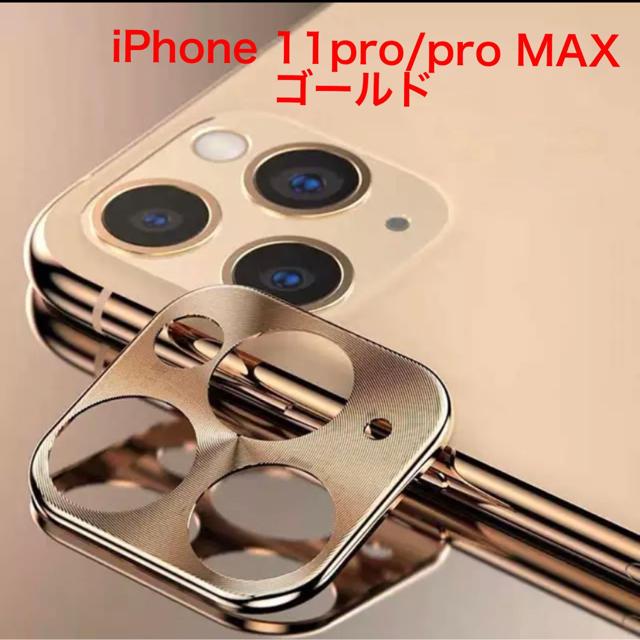 ルイヴィトン iPhone 11 ProMax ケース 純正 | 【ゴールド】iPhone11pro/MAX カメラ保護 アルミ レンズ カバー の通販 by しいしいせん's shop|ラクマ