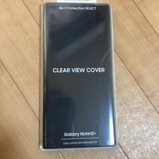 サムスン(SAMSUNG)のgalaxy note10+ CLEAR VIEW COVER カバー(Androidケース)