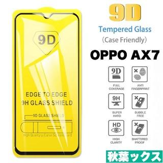 OPPO AX7 ガラスプロテクター 9H オッポ(保護フィルム)