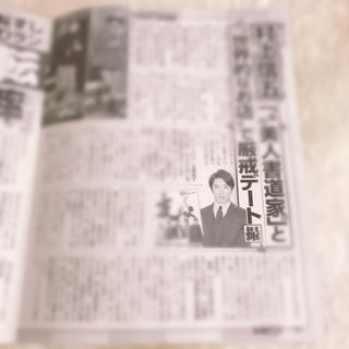 ショウガクカン(小学館)の4月2日号 女性セブン 村上信五 記事(印刷物)