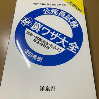 ヨウセンシャ(洋泉社)の公務員試験 裏ワザ大全 国家一般職・地方初級用(資格/検定)