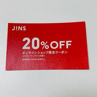 ジンズ(JINS)のJ!NS♡オンラインショップ限定クーポン(その他)
