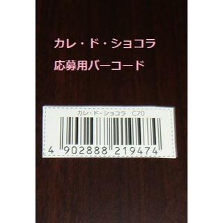 モリナガセイカ(森永製菓)の森永製菓 カレ・ド・ショコラ 応募用バーコード20枚(10口分)(その他)