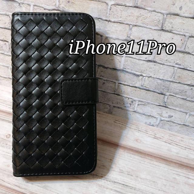 シャネル iphoneケース 公式 、 ◆iPhone11 Pro専用◆ラティス(格子)デザイン 黒ブラック ◆A1の通販 by ポプリショップ|ラクマ