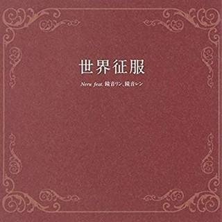 世界征服 / Neru feat.鏡音リン、鏡音レン ※おまけ無(ボーカロイド)