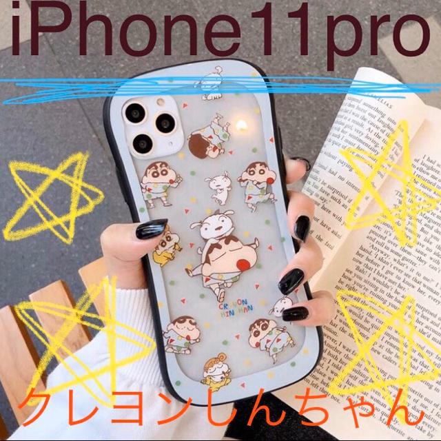 再入荷!iPhone11pro クレヨンしんちゃんの通販 by ままSHOP|ラクマ