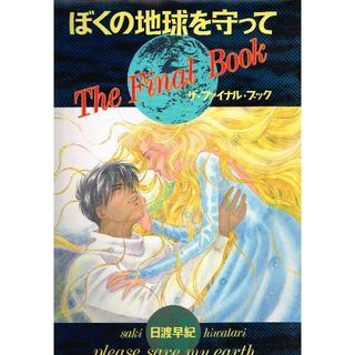 白泉社 - ■『ぼくの地球を守ってザ・ファイナル・ブック』■日渡早紀■白泉社■