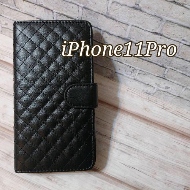 ◆iPhone11 Pro専用◆キルティング ブラック 黒 手帳型 ◆B1の通販 by ポプリショップ|ラクマ