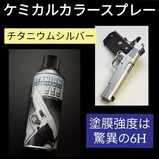 チタン調チタニウムシルバー キャロムショット製品(カスタムパーツ)