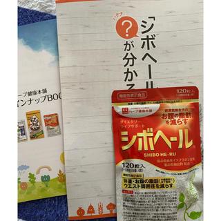 ★新品 未開封★ハーブ健康本舗 シボヘール 120粒(ダイエット食品)