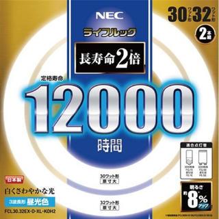 エヌイーシー(NEC)の【美品】NEC ライフルック 蛍光灯(蛍光灯/電球)